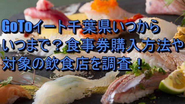GoToイート千葉県いつからいつまで?食事券購入方法や対象の飲食店を調査!