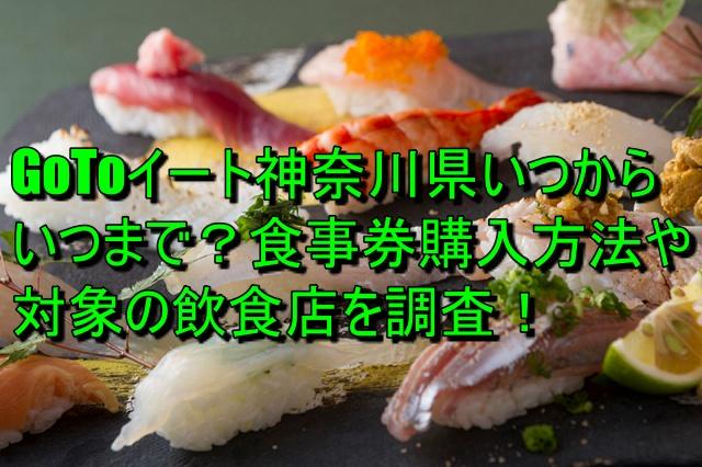 GoToイート神奈川県いつからいつまで?食事券購入方法や対象の飲食店を調査!