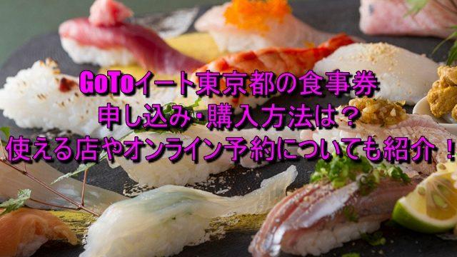 GoToイート東京都の食事券申し込み・購入方法は?使える店やオンライン予約についても紹介!