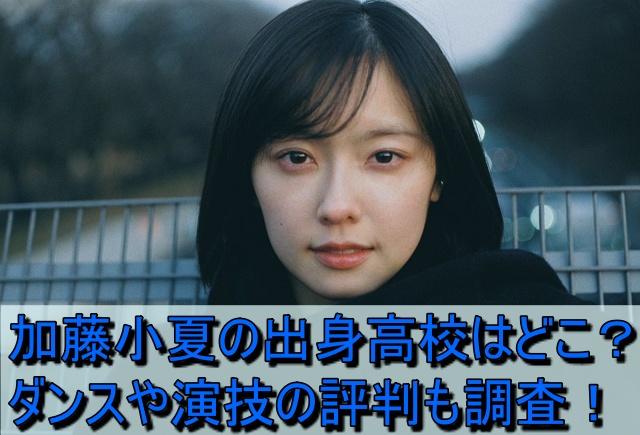 加藤小夏の出身高校はどこ?ダンスや演技の評判も調査!