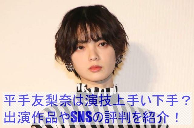 平手友梨奈の演技は上手い下手?出演作品やSNSの評判を紹介!