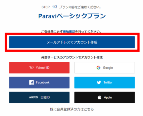 Paravi登録