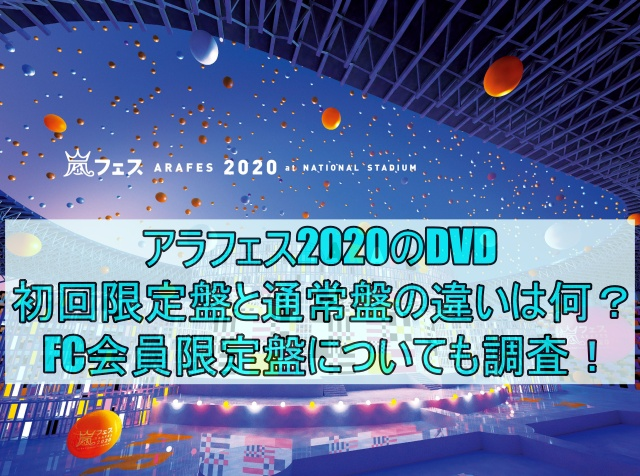 アラフェス2020のDVD初回限定盤と通常盤の違いは何?FC会員限定盤についても調査!