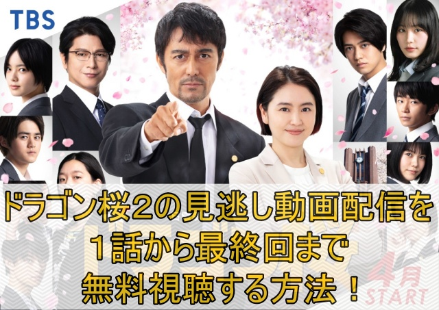 ドラゴン桜2の見逃し動画配信を1話から最終回まで無料視聴する方法!