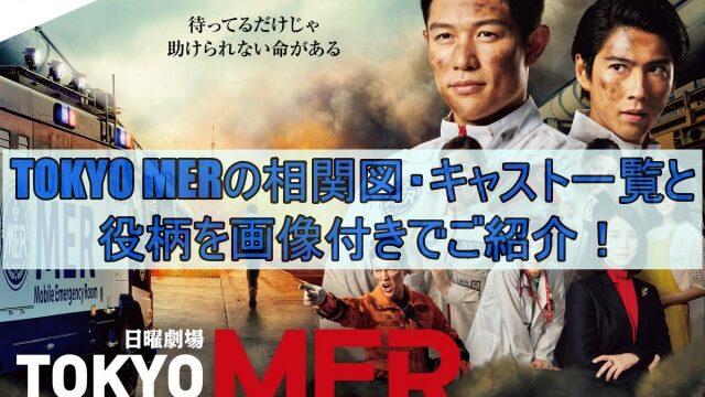 TOKYO MERの相関図・キャスト一覧と役柄を画像付きでご紹介!