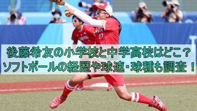 後藤希友の小学校と中学高校はどこ?ソフトボールの経歴や球速・球種も調査!