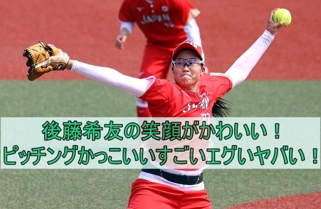 後藤希友の笑顔がかわいい!ピッチングかっこいいすごいエグいヤバい!