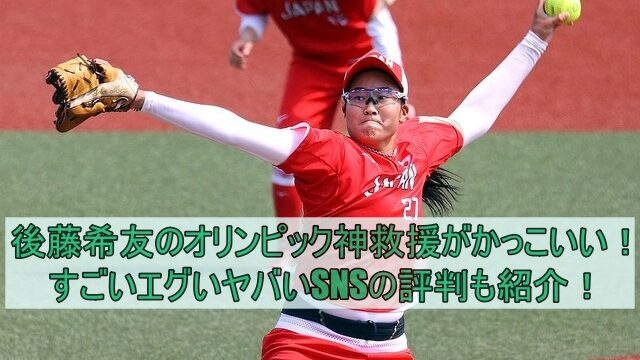 後藤希友のオリンピック神救援かっこいい!すごいエグいヤバいSNSの評判も紹介!