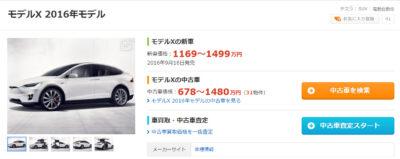 大谷翔平の愛車テスラの車種や価格を調査!運転の腕前はどうなの?