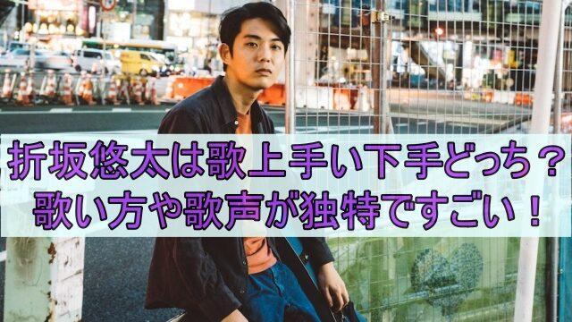 折坂悠太は歌上手い下手どっち?歌い方や歌声が独特ですごい!