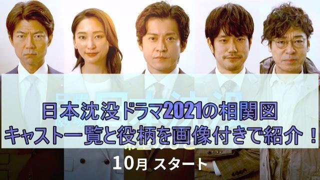 日本沈没ドラマ2021の相関図・キャスト一覧と役柄を画像付きで紹介!