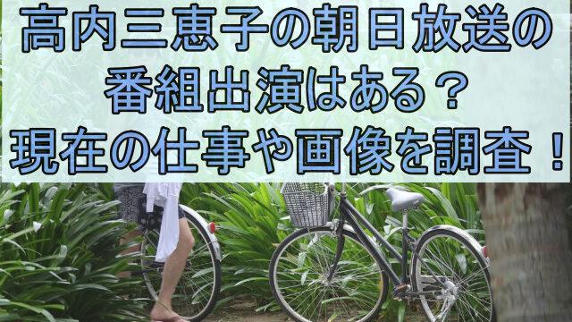 高内三恵子の朝日放送の番組出演はある?現在の仕事や画像を調査!