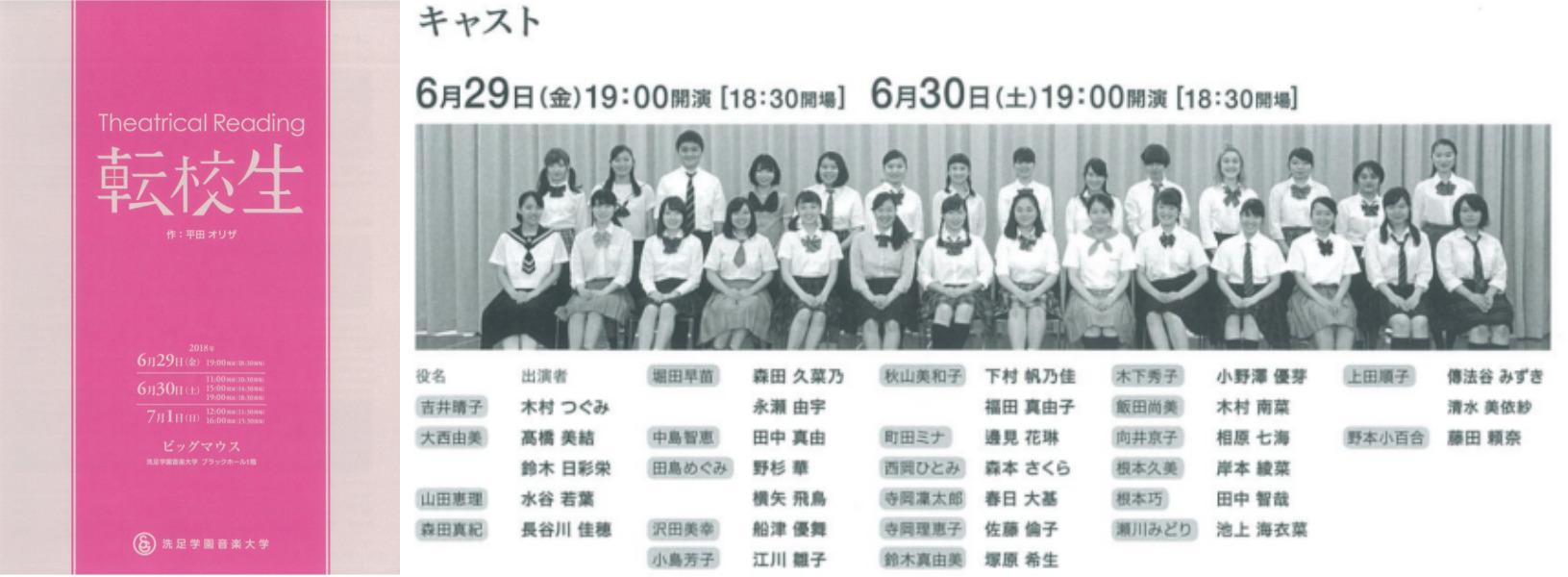 清水美依紗の大学は洗足音大で確定?歌うまい理由を経歴から調査!