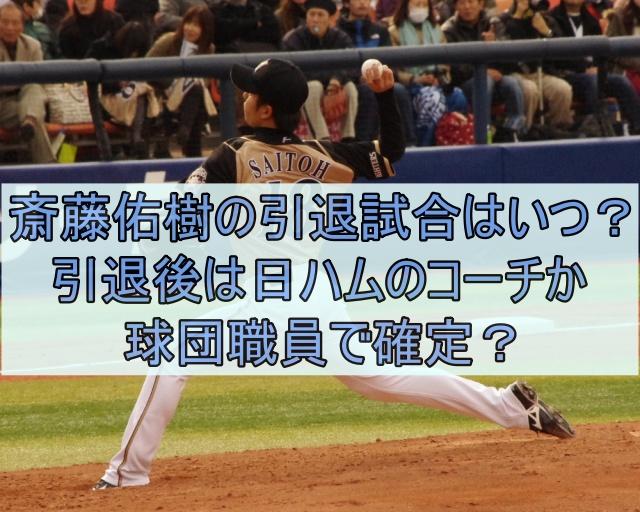 斎藤佑樹の引退試合はいつ?引退後は日ハムのコーチか球団職員で確定?